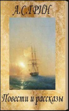 Повести и рассказы  А.С.Грин poster