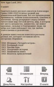 Повести и рассказы  А.С.Грин apk screenshot