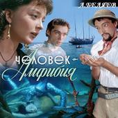 Человек-амфибия.  А.Беляев icon