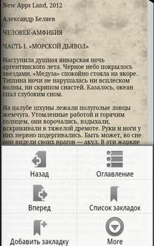 Человек-амфибия.  А.Беляев apk screenshot