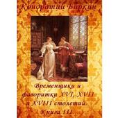Временщики и фаворитки.. Кн.3 icon