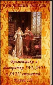 Временщики и фаворитки.. Кн.3 poster