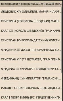 Временщики и фаворитки.. Кн.3 apk screenshot