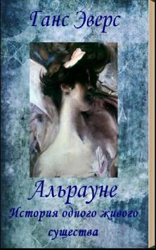 Альрауне. Ганс Эверс poster