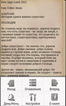 Альрауне. Ганс Эверс apk screenshot