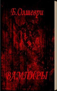 Вампиры Б.Олшеври poster