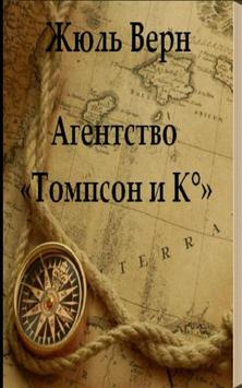 Агентство «Томпсон и K°»Ж.Верн poster