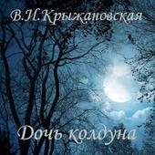 Дочь колдуна. В.Крыжановская icon