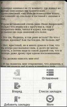 Дочь колдуна. В.Крыжановская apk screenshot