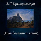 Заколдованный замок icon