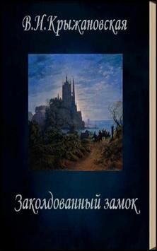 Заколдованный замок poster