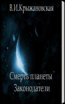 Смерть планеты. Законодатели poster