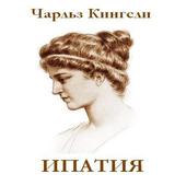 Ипатия. Чарльз Кингсли icon