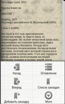 Ипатия. Чарльз Кингсли apk screenshot