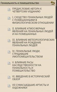 Гениальность и помешательство apk screenshot