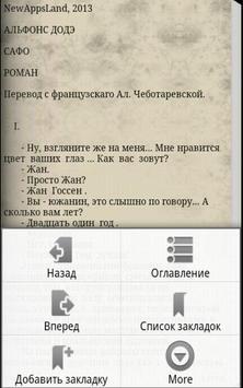 Сафо. Альфонс Доде apk screenshot
