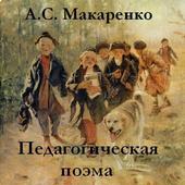 Педагогическая поэма.Макаренко icon