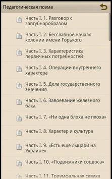 Педагогическая поэма.Макаренко apk screenshot