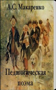 Педагогическая поэма.Макаренко poster
