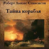 Тайна корабля. Р.Л.Стивенсон icon