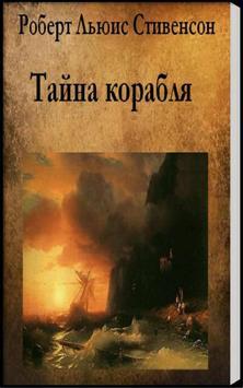Тайна корабля. Р.Л.Стивенсон poster