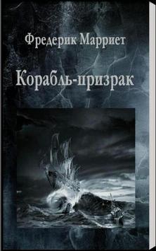 Корабль-призрак.Ф.Марриет poster