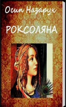 Роксоляна.Осип Назарук poster