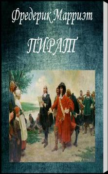 Пират. Фредерик Марриет poster