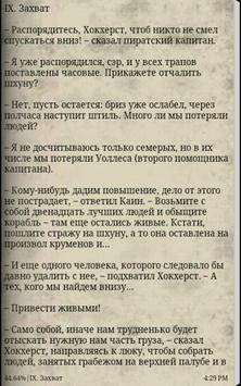 Пират. Фредерик Марриет apk screenshot