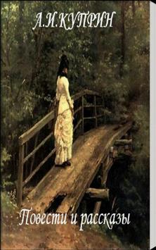 Повести и рассказы.А.И.Куприн poster