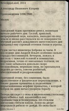 Повести и рассказы.А.И.Куприн apk screenshot