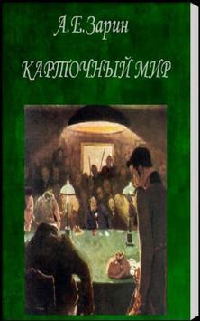Карточный мир. А.Е.Зарин poster
