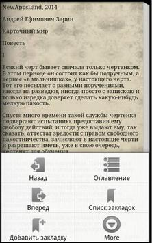 Карточный мир. А.Е.Зарин apk screenshot