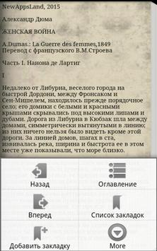 Женская война. Александр Дюма apk screenshot