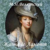 Жанна де Ламотт. М.Волконский icon