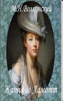 Жанна де Ламотт. М.Волконский poster