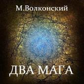 Два мага. М.Волконский icon