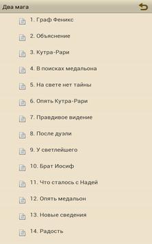 Два мага. М.Волконский apk screenshot