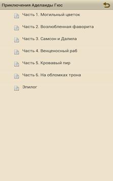 Приключения Аделаиды Гюс apk screenshot