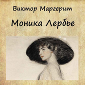 Моника Лербье. В.Маргерит icon