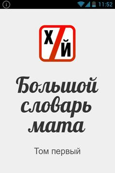 Большой словарь мата poster