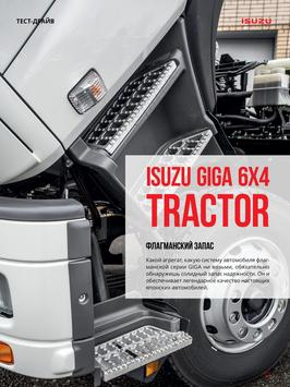 IsuzuMagazine apk screenshot