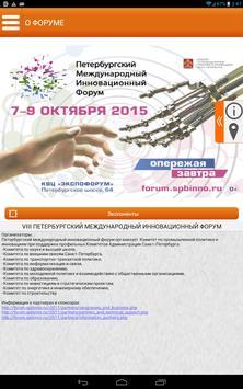 VIII Инновационный Форум apk screenshot