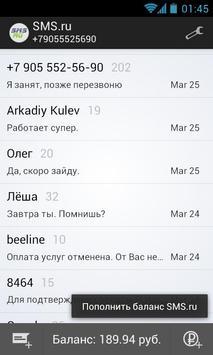 SMS.ru — СМС в 10 раз дешевле poster