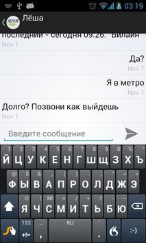 SMS.ru — СМС в 10 раз дешевле apk screenshot