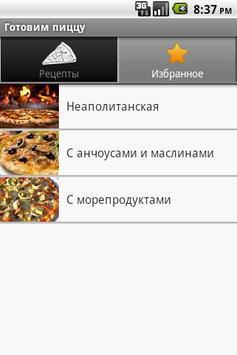 Готовим пиццу apk screenshot