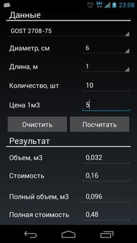 Timber Calculator. apk screenshot