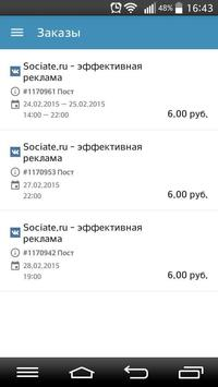 Sociate apk screenshot