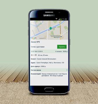 iRECA: Курьер apk screenshot
