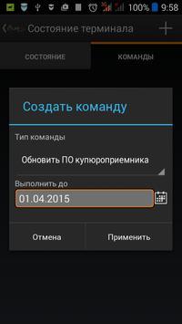 Unipay Мониторинг apk screenshot